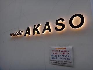 20110624akasos.JPG